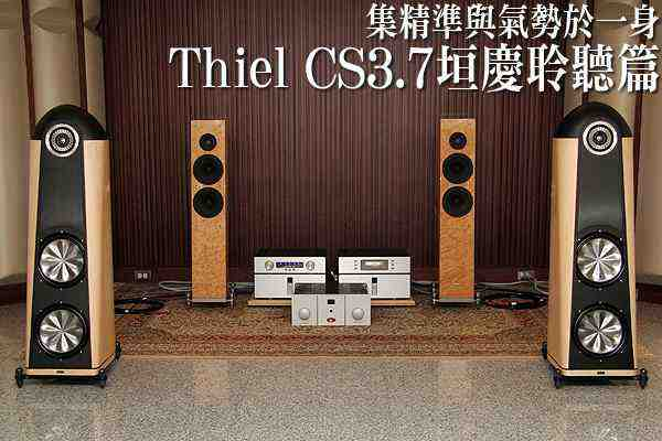 Thiel CS 3.720